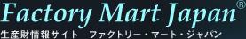 生産財・産業製品、FA・メカトロニクス関連情報 ファクトリー・マート・ジャパン