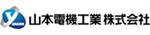 山本電機工業(株)