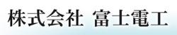 (株)富士電工