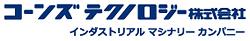 コーンズ テクノロジー(株) インダストリアル マシナリー カンパニー
