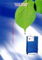 洗浄液浄化装置 カタログ