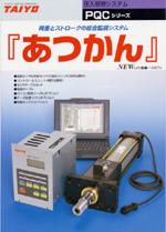 圧入管理システム 「あつかん」 カタログ