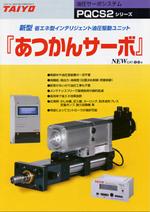 省エネ形インテリジェント油圧駆動ユニット 「あつかんサーボ」 カタログ