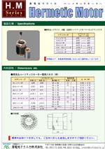 ハーメチックモーター 「H.Mシリーズ」 カタログ