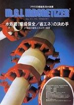プラスSS極磁気活水装置 「M.G.I.マグネタイザー」 カタログ