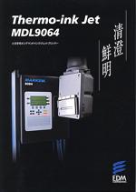 サーモインクジェットプリンタ(高解像度小文字用) 「MDL9064」 カタログ