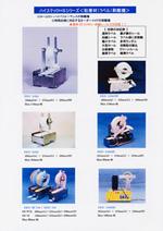 ハイステックHSシリーズ<粘着剤(ラベル)剥離機> 製品ラインナップカタログ