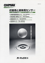 OHMAX センサー総合カタログ