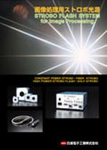 画像処理用ストロボ光源 カタログ