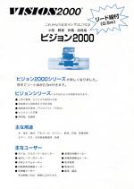流量センサ 「ビジョン2000」 カタログ