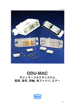 ODU 自動着脱コネクタMACシリーズ カタログ