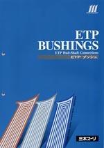 ETPブッシュ製品総合カタログ