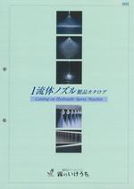 1流体ノズル製品カタログ