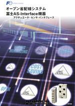 オープン省配線システム 富士AS-Interface機器 総合カタログ