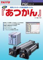 圧入管理システム 「新形あつかん」 カタログ