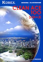 廃溶剤再生装置 「CLEAN-ACE 100シリーズ」 カタログ