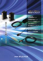 磁気ヘッド・磁気センサ 製品カタログ