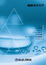 ビルマックス総合カタログ