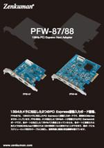 Quad 1394b ホストアダプタ 「PFW-87/88」 カタログ