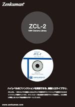 1394 カメラコントロールライブラリ 「ZCL-2」 カタログ