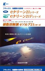 環境にやさしい「臭素系洗浄剤・フッ素系洗浄剤」「樹脂溶解剤」総合カタログ