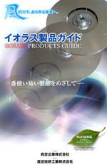 集塵機 イオラス製品ガイド