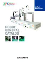ロボット総合カタログ