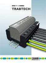 TRABTECH サージ保護機器 総合カタログ