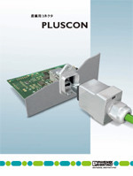 PLUSCON 産業用コネクタ 総合カタログ