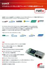 フィールドバス、リアルタイムEthernet(産業用Ethernet)用組み込みモジュール comX カタログ