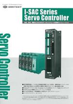 サーボコントローラ 「I-SACシリーズ」 カタログ