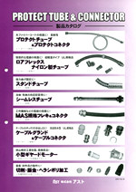 プロテクトチューブ&コネクタ 製品カタログ