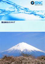 株式会社エスエヌシー 製品総合カタログ