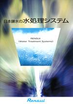 日本錬水の水処理システム 総合カタログ