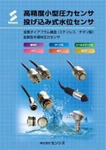 高精度小型圧力センサ/投げ込み式水位センサ 総合カタログ
