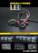 画像処理用 高輝度LED照明装置 カタログ