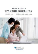 FPD検査装置・製造装置カタログ