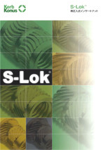 熱圧入式インサートナット 「S-LOK」 カタログ