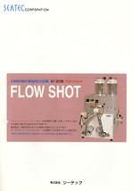 2液自動計量混合吐出装置 ST-2D型 フローショット カタログ