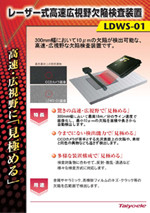レーザー式高速広視野欠陥検査装置 「LDWS-01」 カタログ