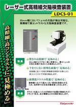 レーザー式高精細欠陥検査装置 「LDCS-01」 カタログ