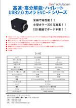 高速・高分解能・ハイレート USB2.0 カメラ EVC-Fシリーズ