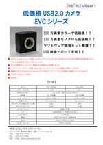 低価格 USB2.0 カメラ EVCシリーズ