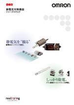 静電気対策機器 ZJシリーズ カタログ