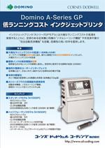 低ランニングコスト インクジェットプリンタ 「AシリーズGPモデル」 カタログ