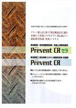 防錆・防食塗料 「プリベントCRセラ/プリベントCR」 カタログ