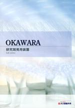 大川原製作所 研究開発用装置 製品カタログ