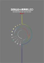 SEIWAの高輝度LED 総合カタログ vol. 2.1