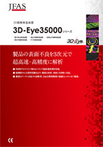 3D画像検査装置 「3D-Eye35000シリーズ」 カタログ