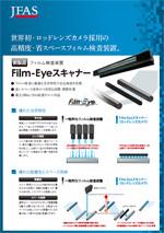 フィルム検査装置 「Film-Eyeスキャナー」 カタログ